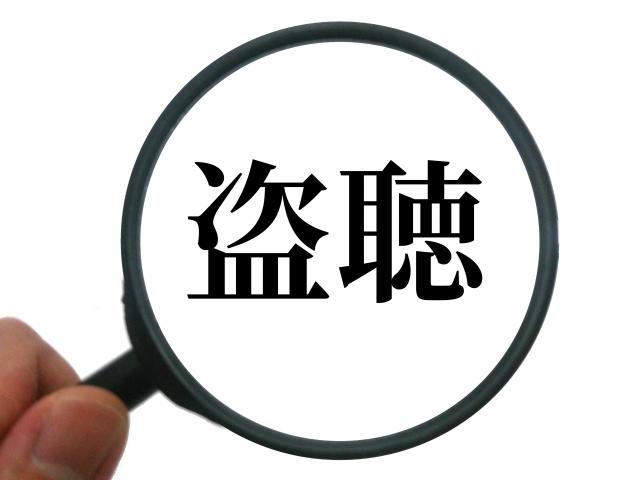 盗聴器・盗撮器発見
